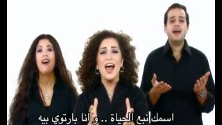 ترنیمة إسمك یا یسوع أحلى الأسامي - الحیاة الأفضل | Esmak Ya Yasou Ahla El Asamy - Better Life تحميل MP3