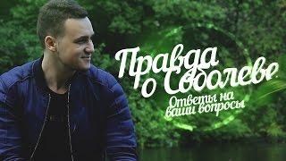 Правда о СОБОЛЕВЕ / Ракамакафо, отношения с девушкой, философия, Ларин