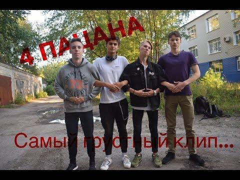 4 пацана-ИХ БЫЛО ЧЕТВЕРО...(Премьера клипа)