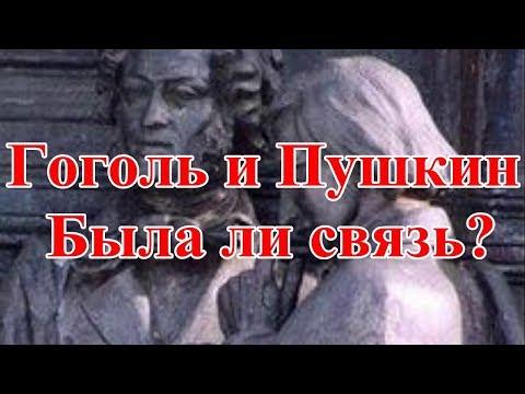 Гоголь и Пушкин. Была ли связь?