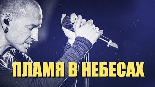 Линкин Парк - Пламя в небесах (Burning In The Skies | RUS)