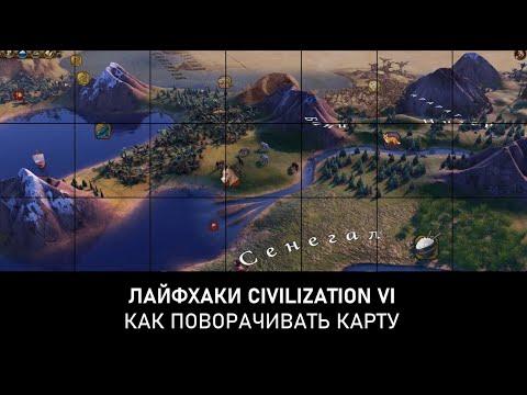 Лайфхаки Civilization VI: как поворачивать карту мира