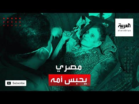 العرب اليوم - شاهد: مصري يحبس أمه الثمانينية لعام كامل