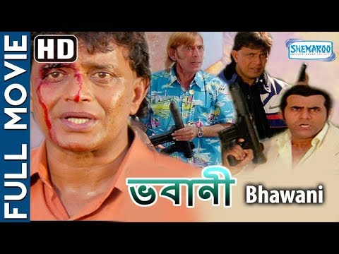 Bhawani (HD) - Dubbed Bengali Movie - Mithun - Swarna - Vishal Bakshi