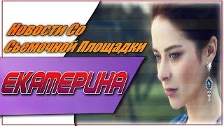 Екатерина 2 Сезон Новости Со Съемочной Площадки / #Екатерина