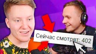 РЕЙДИМ СТРИМЕРОВ НА ЮТУБЕ