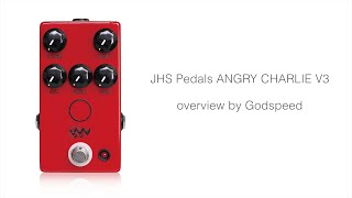 JHSPedals/AngryCharlieV3デジマート製品レビュー