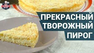 Невероятно вкусный творожный пирог. Как приготовить?  | Выпечка из творога