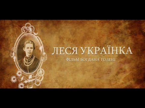 Леся Українкаbg-1