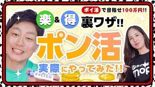 【100万円ポイ活芸人企画】モッピーPで手出しゼロ♪近所のLAWSONでポン活やってみた!!#8
