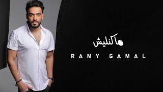 اغاني حصرية Ramy Gamal - Makanlesh | رامي جمال - ماكنليش تحميل MP3