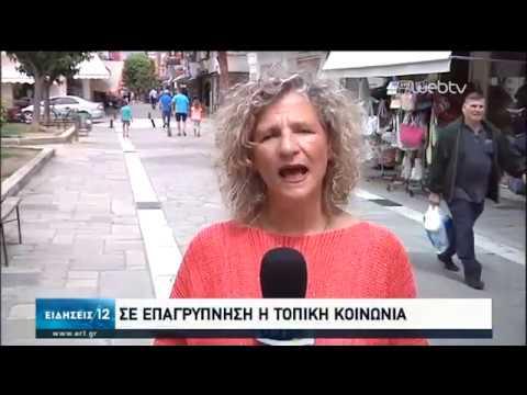 Τρία νέα κρούσματα κορονοϊου στην Κοζάνη | 07/06/2020 | ΕΡΤ