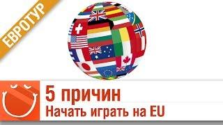 5 причин начать играть на EU сервере - Евротур - World of warships