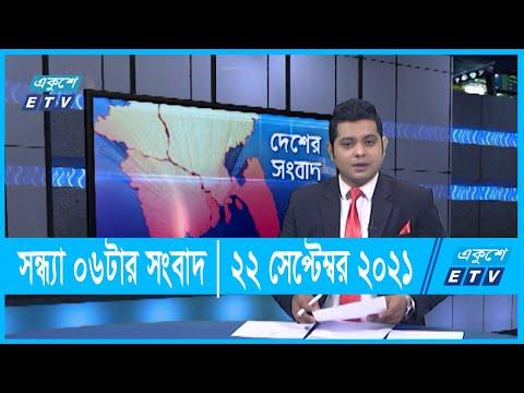06 PM News || সন্ধ্যা ০৬টার সংবাদ || 22 September 2021