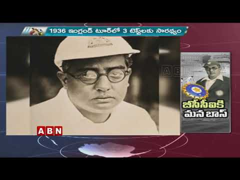ABN Special Story Over Indian Cricket Team 1st Captain and BCCI President Vijay Anand Gajapathi Raju