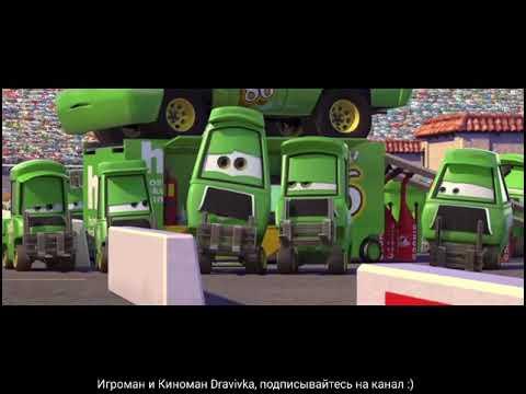Финальный отрывок из мультфильма (Тачки/Cars)2006