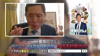 孤独のグルメSeason7Blu-ray&DVD好評予約受付中!!