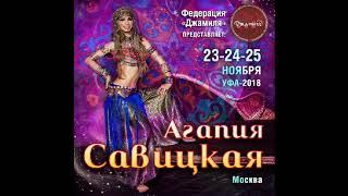 Агапия Савицкая выступает и обучает в Уфе с 23 по 25 ноября!