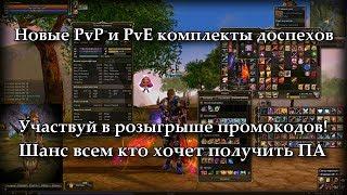 Новые PvP и PvE комплекты + Розыгрыши ПА. Lineage 2 Russia: Salvation, Айрин