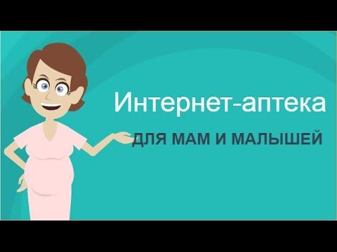 ИНТЕРНЕТ-АПТЕКА ДЛЯ МАМ И МАЛЫШЕЙ