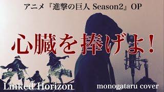 フル歌詞付き心臓を捧げよ!アニメ『進撃の巨人Season2』OP-LinkedHorizonmonogatarucover