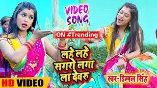 #Dimpal_Singh का #Bhojpuri Holi #Video_Song | लहे लहे सगरो लगा ला देवरु | 2019 New Holi Songs