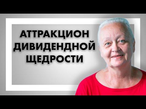 Аттракцион дивидендной щедрости - Лариса Морозова отвечает на вопросы о дивидендах