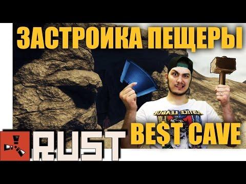 RUST - ЗАСТРОЙКА ПЕЩЕРЫ (BEST CAVE BASE)