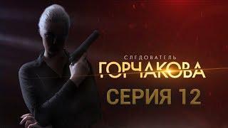 Следователь Горчакова. 12 серия | Интер