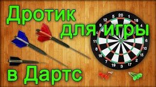 Как сделать дротик для игры в дартс своими руками / How to make a dart darts with their hands