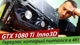 ЧТО НЕ ТАК С - INNO3D GTX 1080 TI ICHILL !?