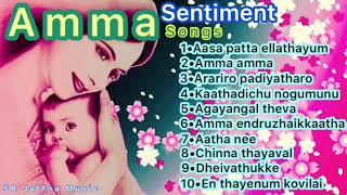 Amma Sentiment Tamil Hits Songs | அம்மா பாடல்கள்