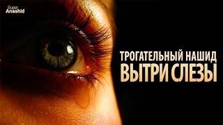 Трогательный Нашид - Вытри слезы | نشيد امسح دموعك بدون ايقاع
