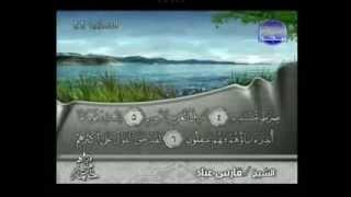 Surah Yasin  Fares Abad   سورة يس كاملة الشيخ فارس عباد