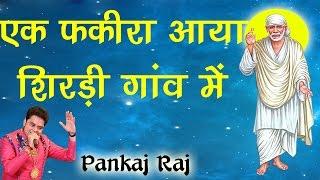 एक फकीरा आया शिरड़ी गांव में  Bhajan Pankaj Raj