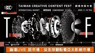 TCCF談市場:從全球觀點看亞太影視市場