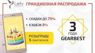 Розыгрыш 5 смартфонов в рамках акции ко Дню рождения GearBest