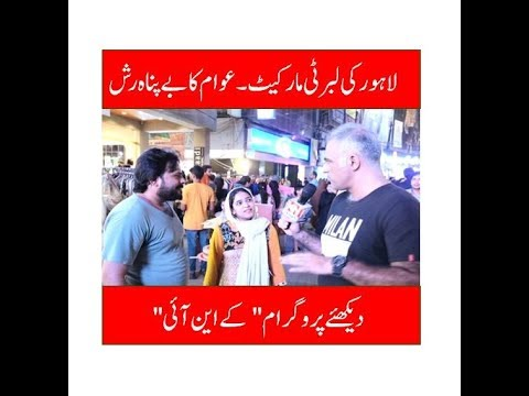 Liberty Market Main Baypanah Rash KN EYE 09 June 2018