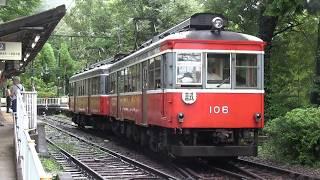 箱根登山鉄道 モハ1形(104-106号) 試運転