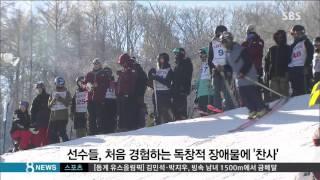 슬로프스타일, 독창적 장애물에 선수들 '찬사'/SBS