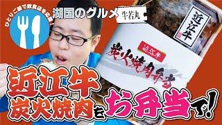【湖国のグルメ】牛若丸【近江牛炭火焼肉をお弁当で!】