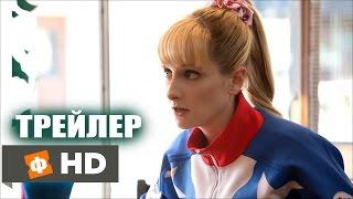 БРОНЗА Русский Трейлер (2015)