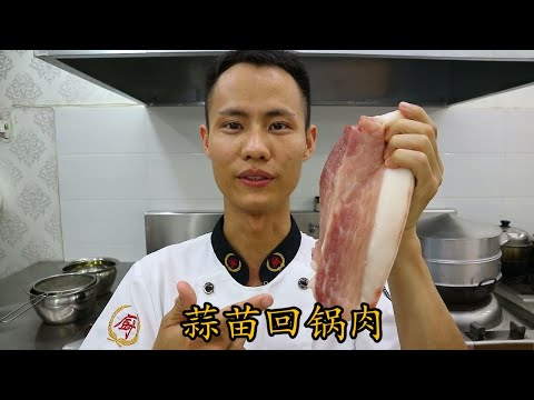 Chinese Chef makes Twice-Cooked Pork with Garlic Shoots