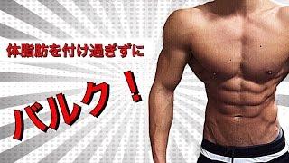 筋トレ体脂肪をつけ過ぎずにバルクアップする方法