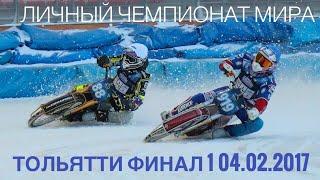 Мотогонки на льду  Личный Чемпионат мира Финал 1  04 02 2017