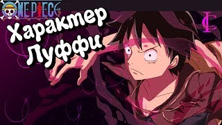 Анализ поступков Луффи | Обзор Характера | One Piece