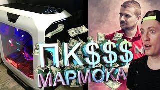 Сколько стоит ПК Мармока ? РЕАКЦИЯ