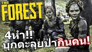 4หำ พาตะลุยเที่ยวในป่ากินคนตอนจบ #1 - The Forest [SkizzTv]
