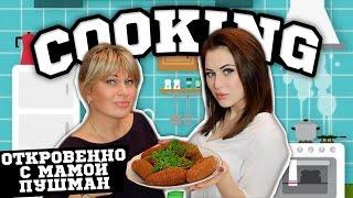 Cooking || Откровенно с мамой Пушман