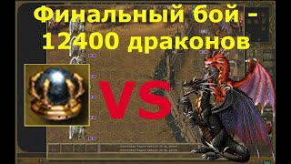 """Heroes of Might and Magic 3. Shadow of death"" - the final battle against 12400 dragons"